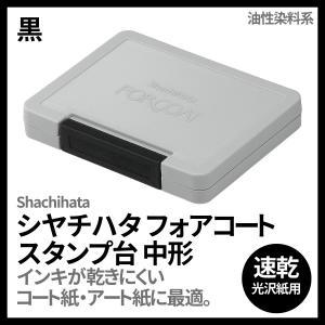 Shachihata シヤチハタ フォアコート スタンプ台 中形 黒 es-selection