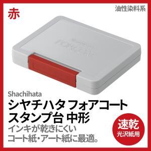 Shachihata シヤチハタ フォアコート スタンプ台 中形 赤 es-selection