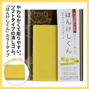 消しゴムはんこ「はんけしくんカラコレ」レモンピール(ヒノデワシ)彫りやすい専用の消しゴム(ソフトタイプ)スタンプ/版画/日本製|es-selection