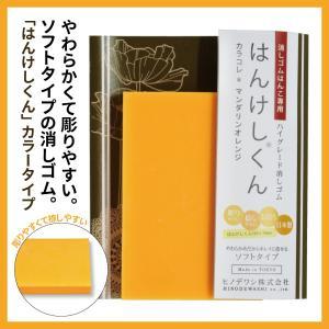 消しゴムはんこ「はんけしくんカラコレ」マンダリンオレンジ(ヒノデワシ)彫りやすい専用の消しゴム(ソフトタイプ)スタンプ/版画/日本製|es-selection