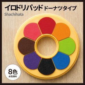 Shachihata シヤチハタ イロドリパッド ドーナツタイプ HPR-8DA es-selection