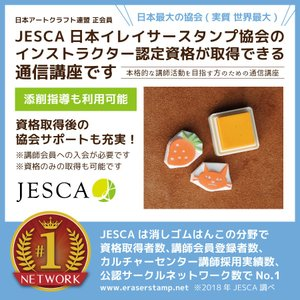 JESCA消しゴムはんこ通信講座インストラクター資格取得コース(協会認定の講師資格も取得できる)|es-selection|02