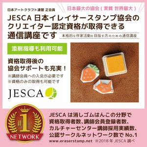 JESCA消しゴムはんこ通信講座クリエイター資格取得コース(協会認定の講師資格も取得できる)|es-selection|02