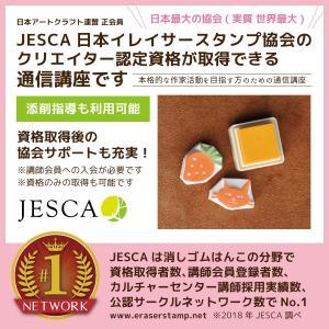 消しゴムはんこ 通信講座 JESCA クリエイター 資格取得コース|es-selection|02