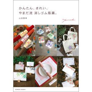 かんたん、きれい、やまだ流消しゴム版画(仔猫書房)山田泰幸|es-selection