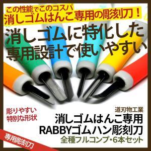 消しゴムはんこ専用彫刻刀「ゴムハン彫刻刀」6本セット(道刃物工業)専用設計だから彫りやすい RABBYシリーズ 消しゴム版画にも|es-selection