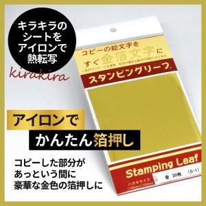 スタンピングリーフ 金20枚(S-1)吉田金糸店|es-selection