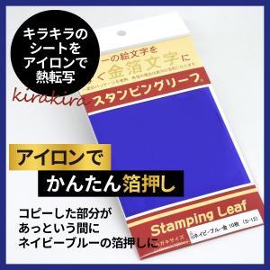 アイロンプリント スタンピングリーフ ネイビーブルー金10枚 吉田金糸店 es-selection