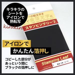アイロンプリント スタンピングリーフ 黒金10枚 吉田金糸店 es-selection