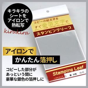スタンピングリーフ 銀20枚(S-2)吉田金糸店(ハガキサイズ)自分で箔押し アイロンプリント|es-selection