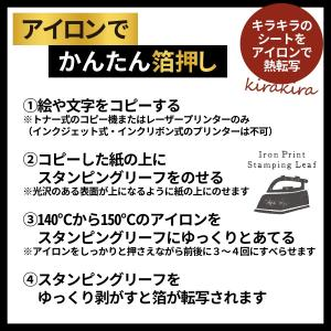 アイロンプリント スタンピングリーフ 銀20枚 吉田金糸店|es-selection|02