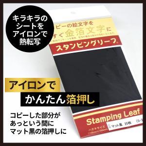 アイロンプリント スタンピングリーフ マット黒20枚 吉田金糸店 es-selection
