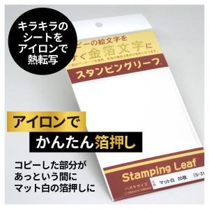 アイロンプリント スタンピングリーフ マット白20枚 吉田金糸店|es-selection