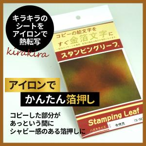 スタンピングリーフ 金焼貝5枚(S-56)吉田金糸店(ハガキサイズ)自分で箔押し アイロンプリント|es-selection