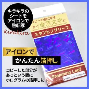 アイロンプリント スタンピングリーフ ホログラムブルーダイヤ10枚 吉田金糸店 es-selection