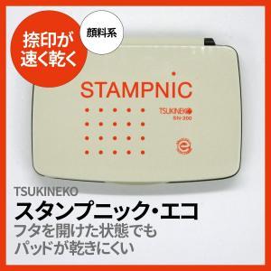 スタンプ台 スタンプニック・エコ 朱|es-selection