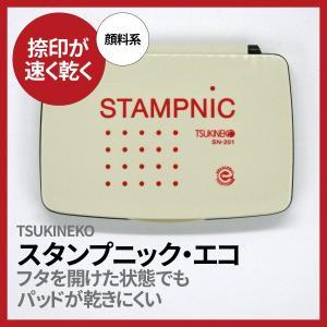 スタンプ台 スタンプニック・エコ 赤|es-selection