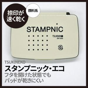 スタンプ台 スタンプニック・エコ 黒|es-selection