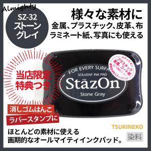 消しゴムはんこにも最適「ステイズオン」ストーングレイ(ツキネコ)いろいろな素材に使える万能スタンプインク!ラバースタンプにも|es-selection