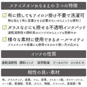 ステイズオンおなまえ「ブラック」ツキネコ 日本製スタンプパッド|es-selection|02