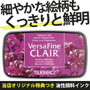 新製品! バーサファイン・クレア パープルディライト ビビッドカラー ツキネコ スタンプインク これまでにない鮮やかな発色が特長です! |es-selection