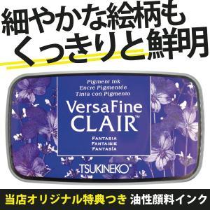 新製品! バーサファイン・クレア ファンタジア ビビッドカラー ツキネコ スタンプインク これまでにない鮮やかな発色が特長です! |es-selection