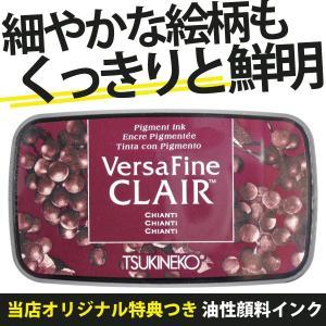 新製品! バーサファイン・クレア キャンティ ダークカラー ツキネコ スタンプインク 深みのある発色が特長です!|es-selection