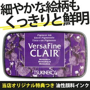 新製品! バーサファイン・クレア モナーク ダークカラー ツキネコ スタンプインク 深みのある発色が特長です! |es-selection