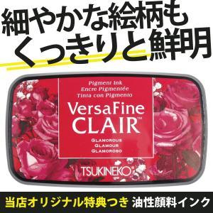 新製品! バーサファイン・クレア グラマラス ビビッドカラー ツキネコ スタンプインク これまでにない鮮やかな発色が特長です!|es-selection
