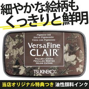 新製品! バーサファイン・クレア フォーリンリーブス ダークカラー ツキネコ スタンプインク 深みのある発色が特長です! |es-selection