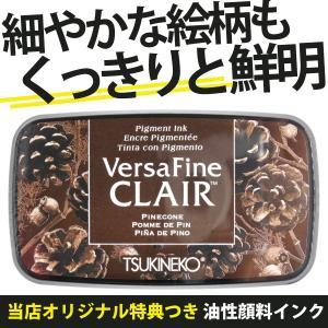新製品! バーサファイン・クレア パインコーン ダークカラー ツキネコ スタンプインク 深みのある発色が特長です!|es-selection
