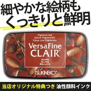 新製品! バーサファイン・クレア エイコーン ダークカラー ツキネコ スタンプインク 深みのある発色が特長です! |es-selection