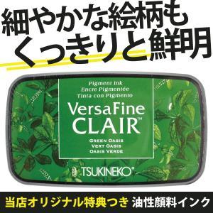 新製品! バーサファイン・クレア グリーンオアシス ビビッドカラー ツキネコ スタンプインク これまでにない鮮やかな発色が特長です!|es-selection