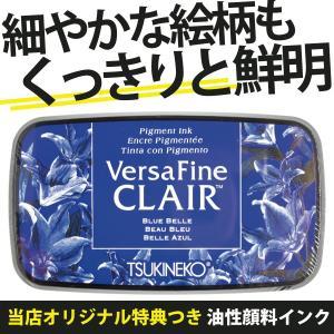 新製品! バーサファイン・クレア ブルーベル ビビッドカラー ツキネコ スタンプインク これまでにない鮮やかな発色が特長です!|es-selection