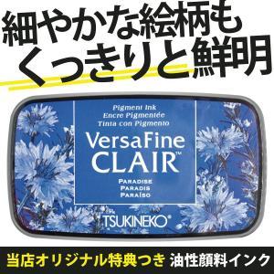 新製品! バーサファイン・クレア パラダイス ビビッドカラー ツキネコ スタンプインク これまでにない鮮やかな発色が特長です! |es-selection