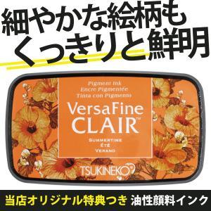 新製品! バーサファイン・クレア サマータイム ビビッドカラー ツキネコ スタンプインク これまでにない鮮やかな発色が特長です! |es-selection