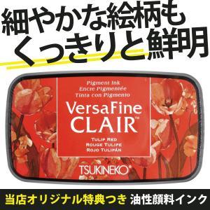 新製品! バーサファイン・クレア チューリップレッド ビビッドカラー ツキネコ スタンプインク これまでにない鮮やかな発色が特長です!|es-selection