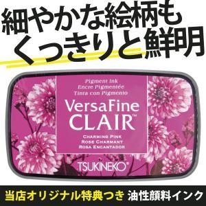 新製品! バーサファイン・クレア チャーミングピンク ビビッドカラー ツキネコ スタンプインク これまでにない鮮やかな発色が特長です!|es-selection