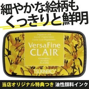 新製品! バーサファイン・クレア チアフル ビビッドカラー ツキネコ スタンプインク これまでにない鮮やかな発色が特長です!|es-selection