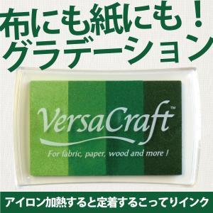 ツキネコ バーサクラフトLグラデーション グリーンシェイド スタンプインク 布や木・皮革にも使えます!|es-selection