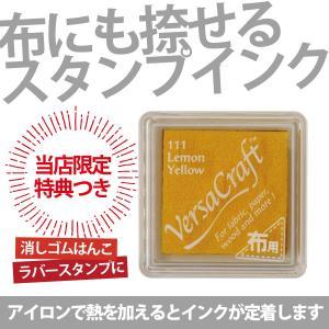 ツキネコ バーサクラフトS レモンイエロー スタンプインク 布や木・皮革にも使えます!|es-selection