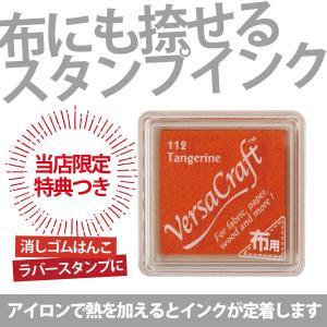 ツキネコ バーサクラフトS タンジェリン スタンプインク 布や木・皮革にも使えます!|es-selection