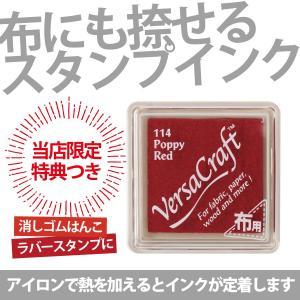 ツキネコ バーサクラフトS ポピーレッド スタンプインク 布や木・皮革にも使えます!|es-selection
