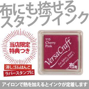 ツキネコ バーサクラフトS チェリーピンク スタンプインク 布や木・皮革にも使えます!|es-selection