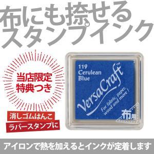 ツキネコ バーサクラフトS セルリアンブルー スタンプインク 布や木・皮革にも使えます!|es-selection
