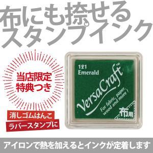 ツキネコ バーサクラフトS エメラルド スタンプインク 布や木・皮革にも使えます!|es-selection