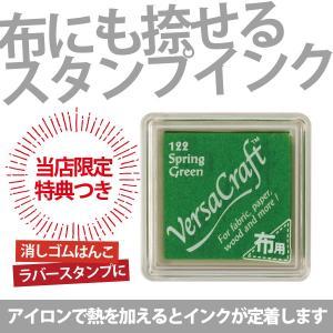 ツキネコ バーサクラフトS スプリンググリーン スタンプインク 布や木・皮革にも使えます!|es-selection