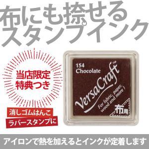 ツキネコ バーサクラフトS チョコレート スタンプインク 消しゴムはんこ 布や木・皮革にも使えます!|es-selection