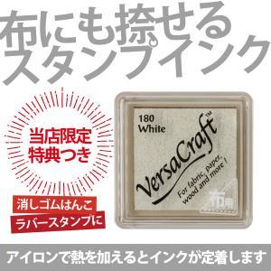 消しゴムはんこに最適「バーサクラフトS」ホワイト(ツキネコ)布や木・皮革にも使えるスタンプインク|es-selection