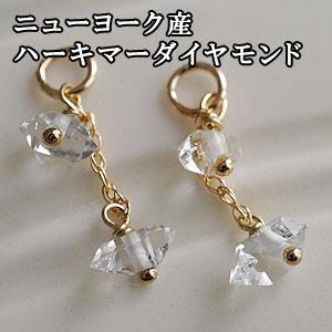 NY産 ハーキマーダイヤモンド ピアスチャーム K14GF ニューヨーク産 ハーキマーダイヤモンド ピアス チャーム 天然石 ゴールド レディース フープピアス|es-style
